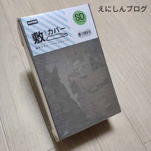 敷布団 カバー ニトリ